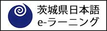 茨城県日本語e-ラーニング